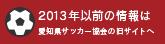 愛知県サッカー協会旧サイトへ