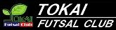 有限会社東海スポーツフィールド(東海フットサルクラブ)